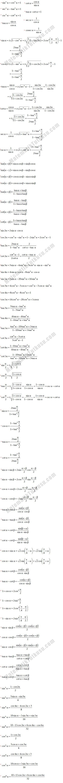 Trigonometrik Özdeşlikler